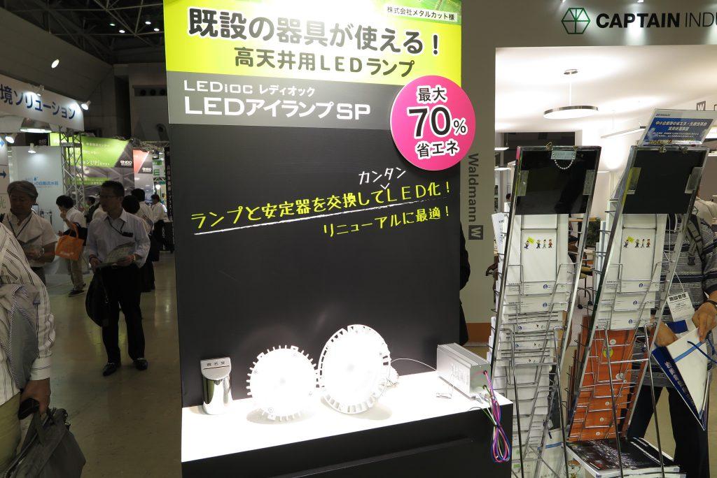 高天井用LEDランプ