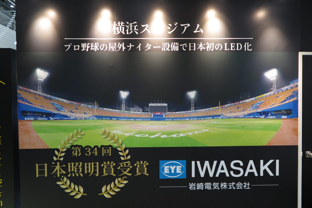 第34回日本照明賞を受賞した「横浜スタジアムLED照明設備」