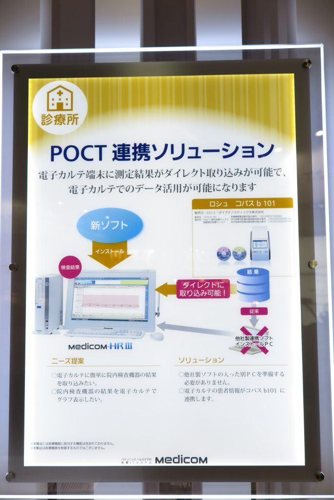 「medicom-HRⅢ」によるPOCT連携ソリューション