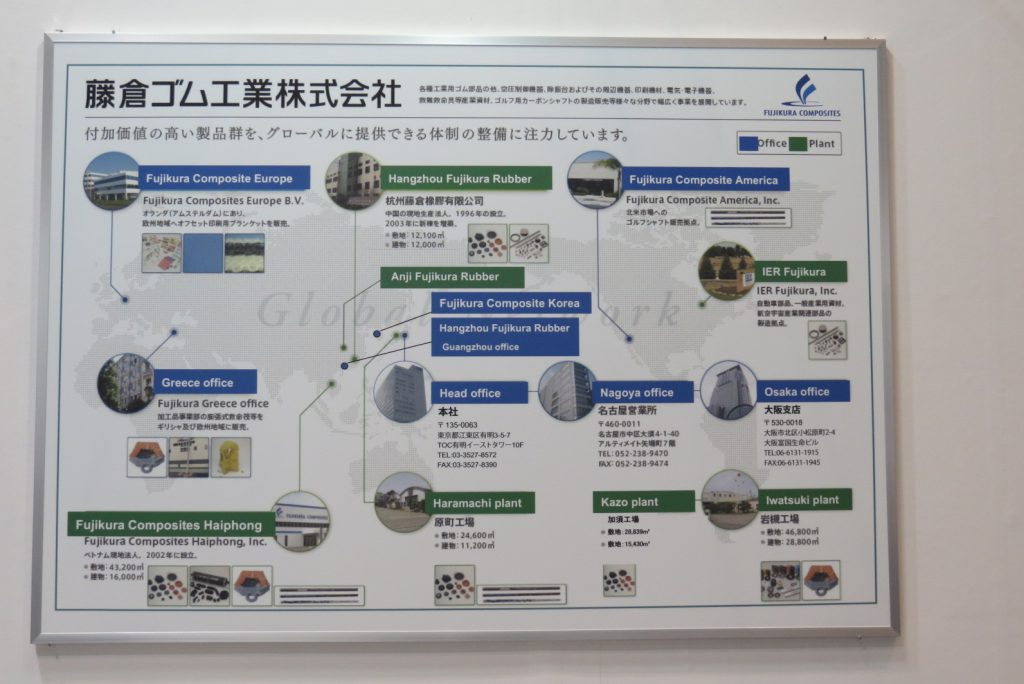 藤倉ゴム工業は、付加価値の高い商品群をグローバルにできる体制の整備に注力しています