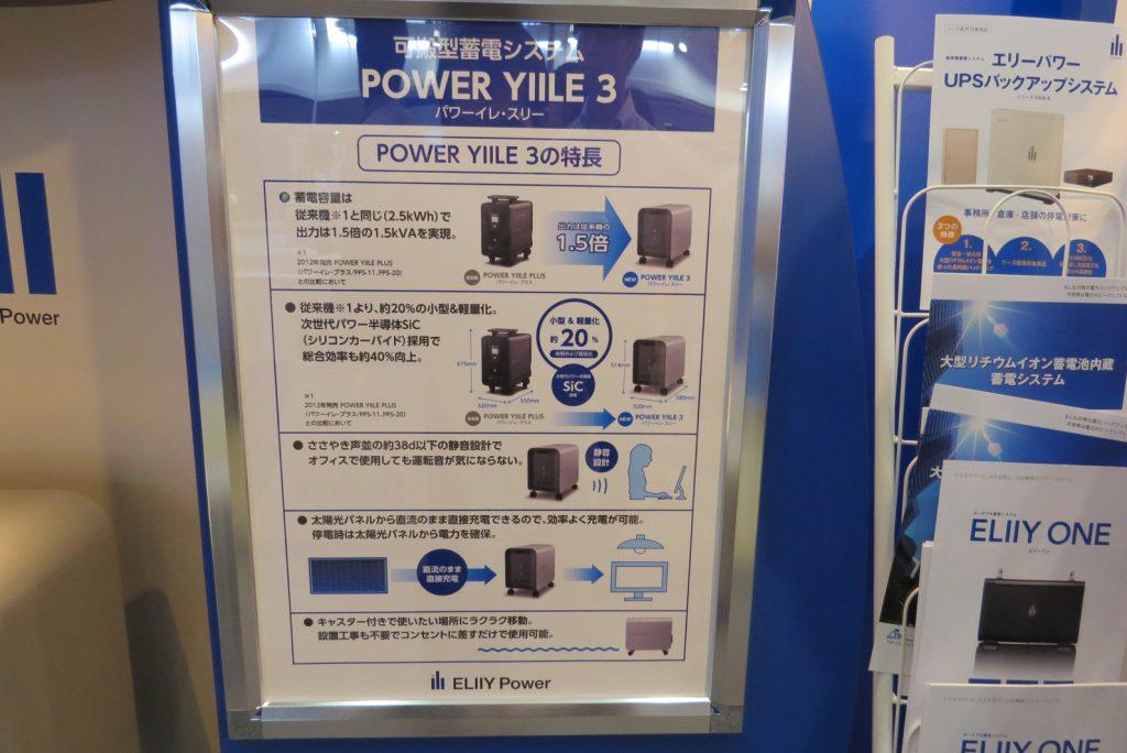 可搬型蓄電システムPOWER YILLE3の特長