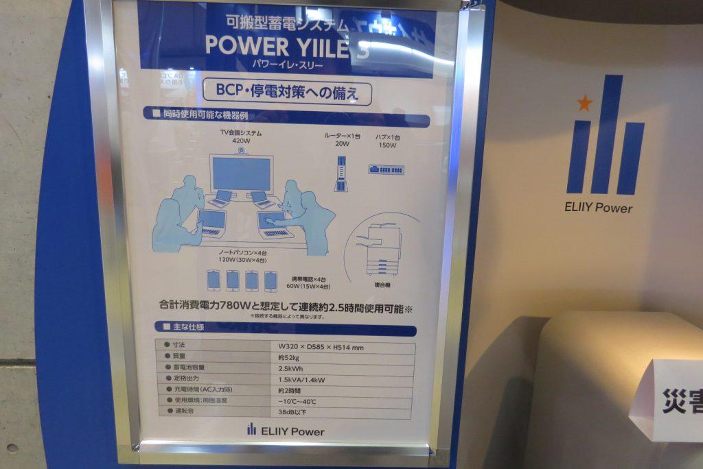 可搬型蓄電システムPOWER YILLE3のBCP・停電対策への備え