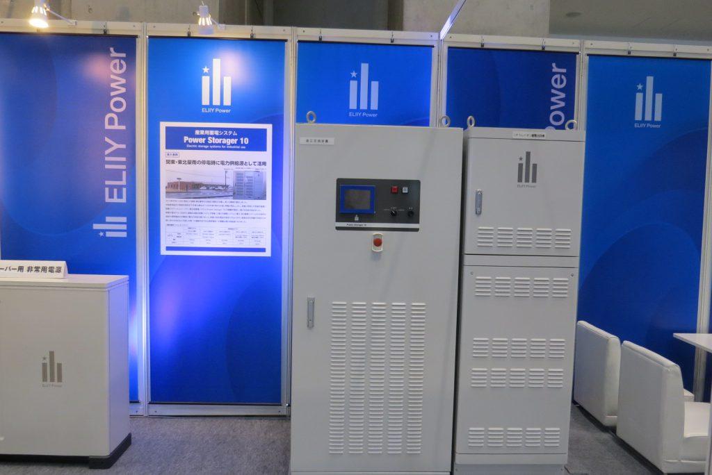 """""""産業用蓄電システム・パワーストレージャー・テン POWER Storager 10"""""""