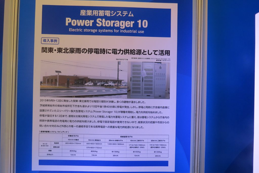 """""""産業用蓄電システム・POWER Storager 10"""""""
