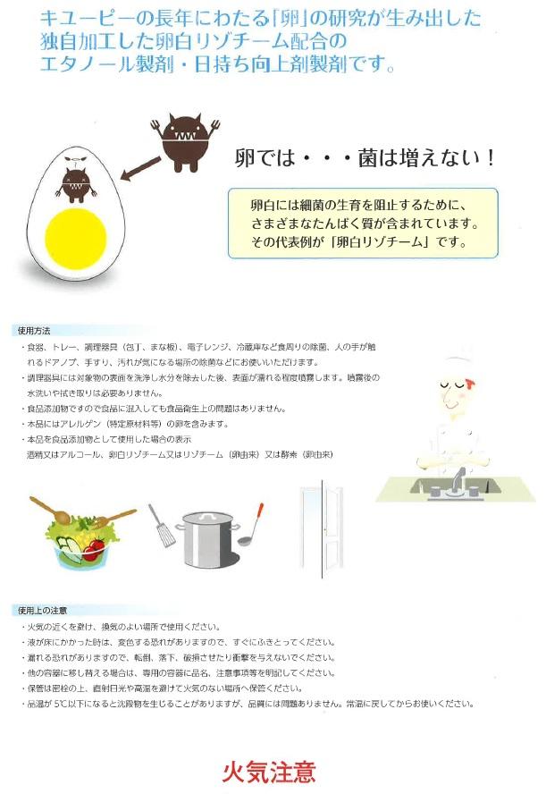 卵白リゾチーム配合のエタノール製剤・日持ち向上剤製剤です。