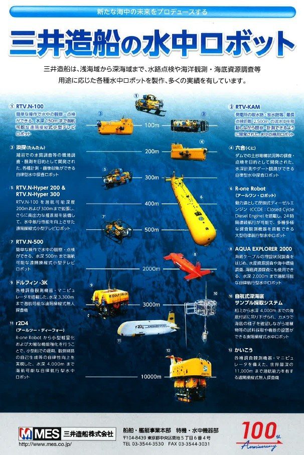 三井造船の水中ロボット