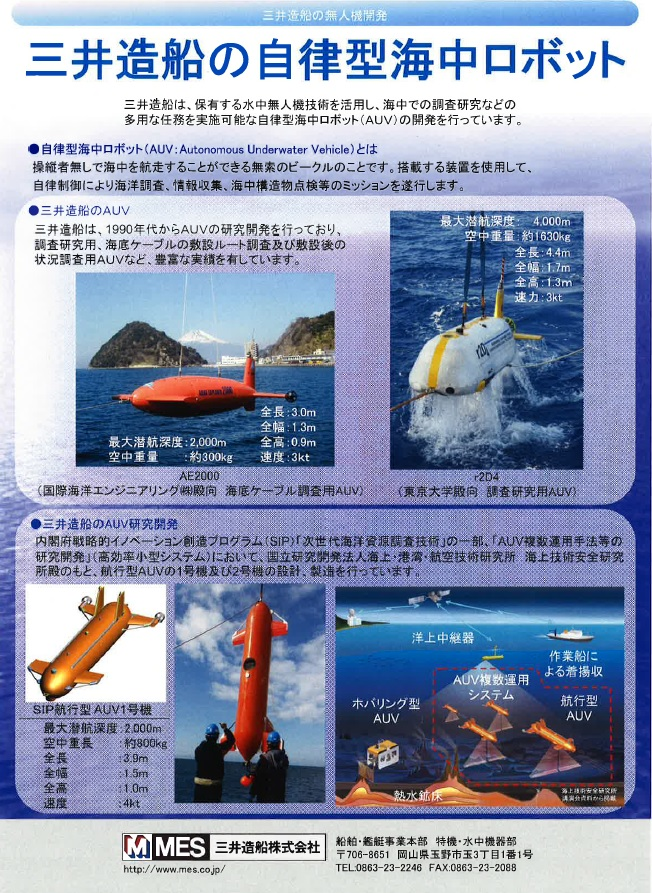 三井造船の自律型海中ロボット