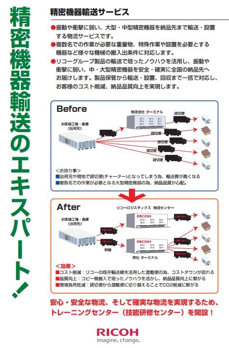 4精密機器輸送サービス