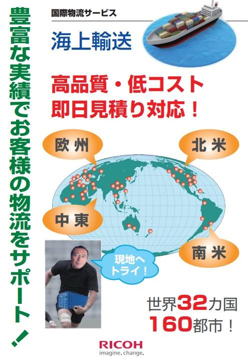 7国際物流サービス