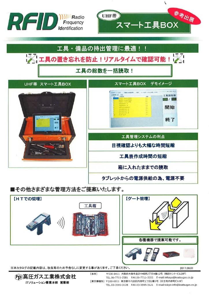 スマート工具BOX