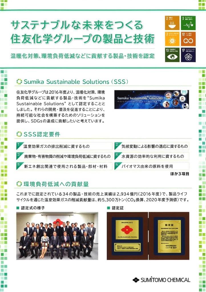 住友化学 サステナブルな未来をつくる住友化学グループの製品と技術