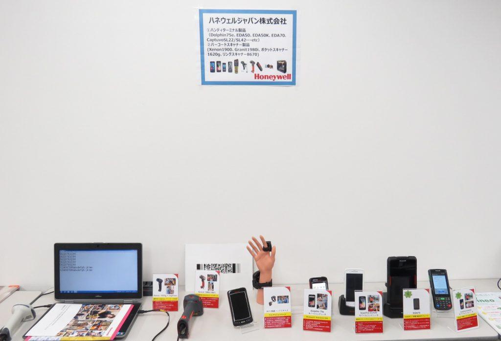 ハネウェルジャパンセミナー展示物