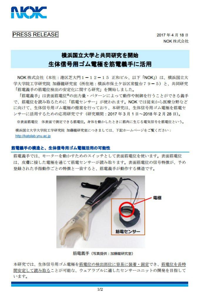 生体信号用ゴム電極を筋電義手に活用1