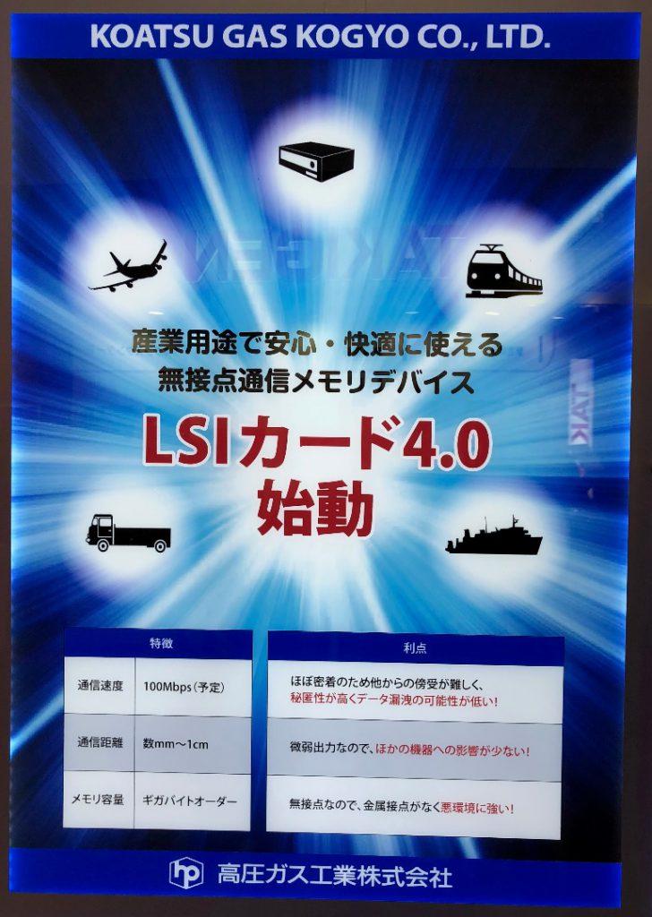 LSIka-do 4.0 始動