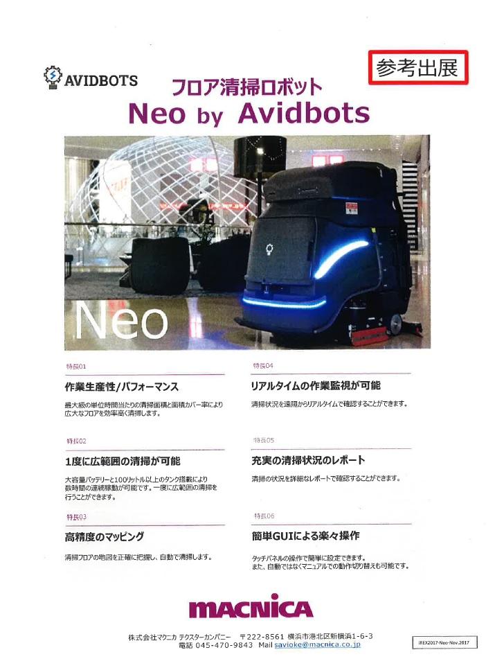 フロア清掃ロボット
