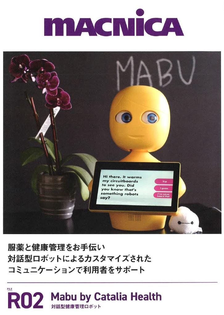 対話型健康管理ロボット