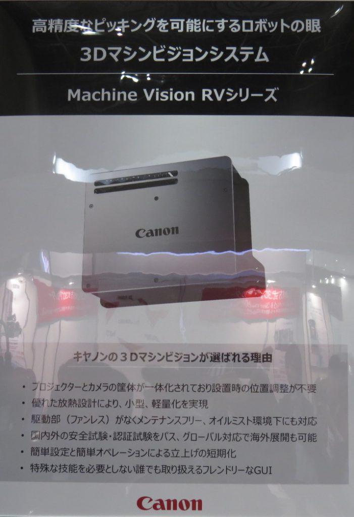 3Dマシンビジョンシステム2