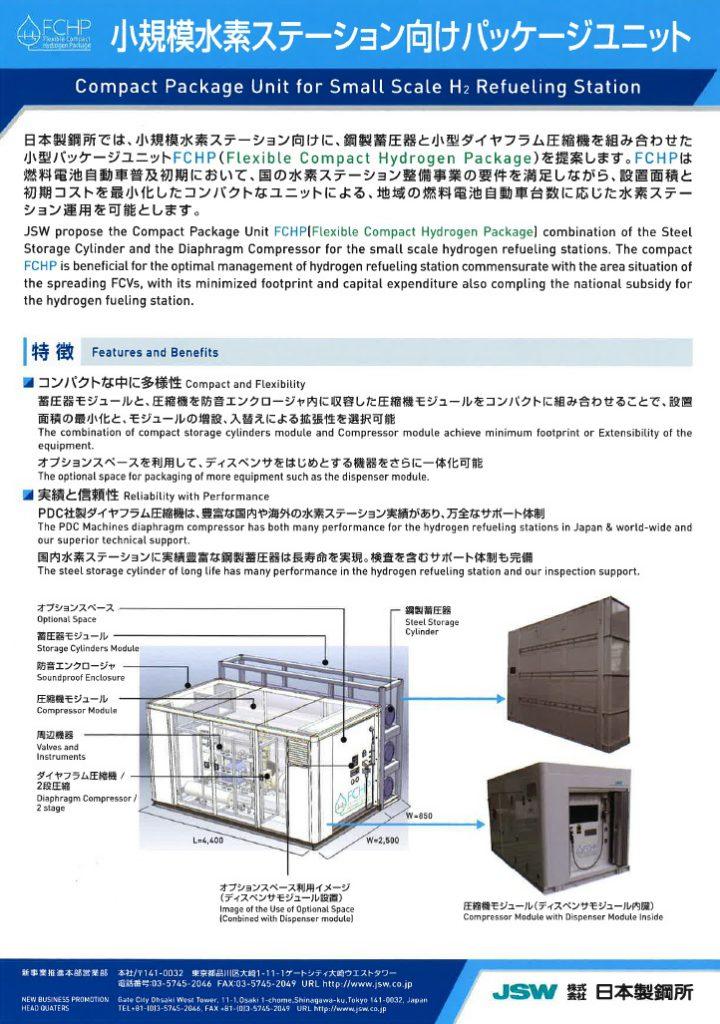 小規模水素ステーション向けパケージユニット