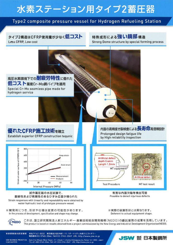 水素ステーション用タイプ2蓄圧器