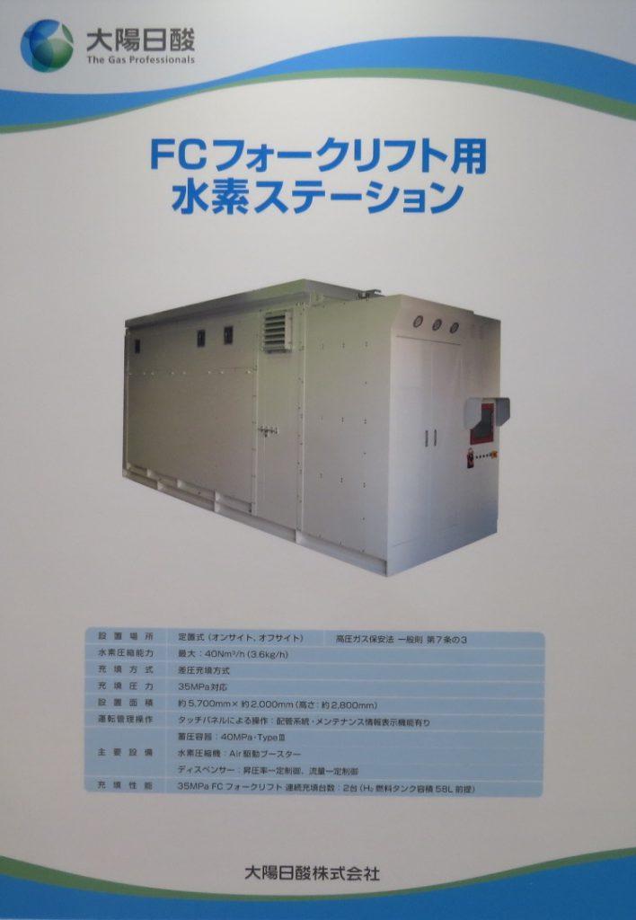 FCフォークリフト用水素ステーション