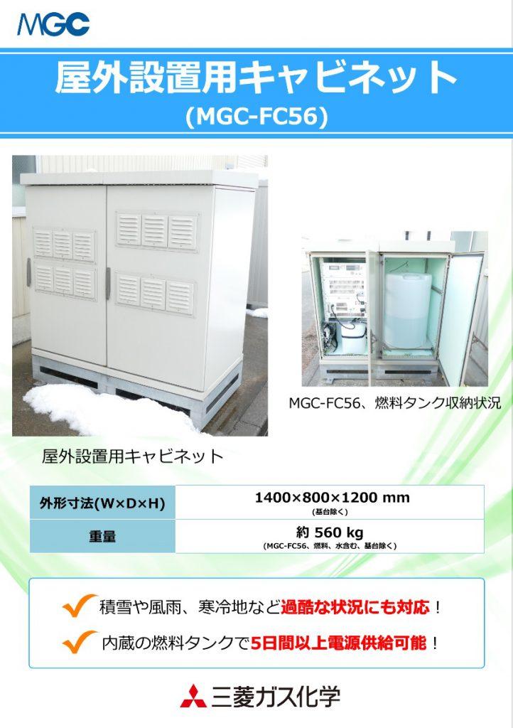 屋外設置用キャビネット(MGC-FC56)
