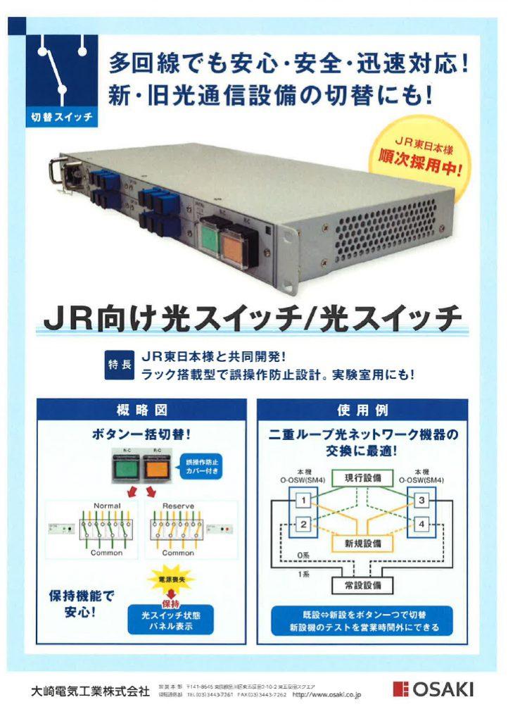 JR向け光スイッチ ・ 光スイッチ