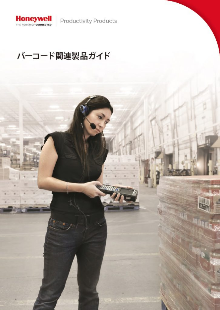 Honeywell Productivity Products バーコード関連製品ガイド