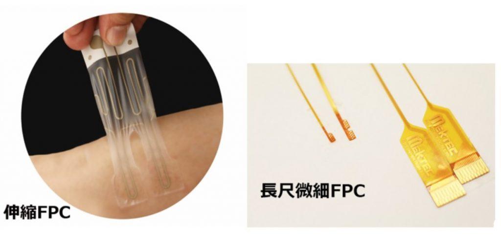 修正伸縮FPC・長尺尾西FPC