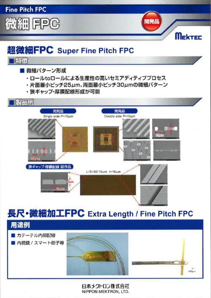超微細FPC