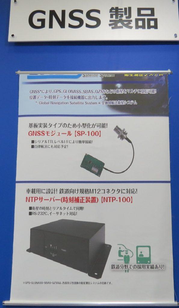 GNSS製品画像