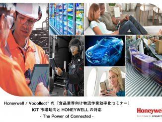 Honeywell ・ VocollectRの『食品業界向け物流作業効率化セミナー』3