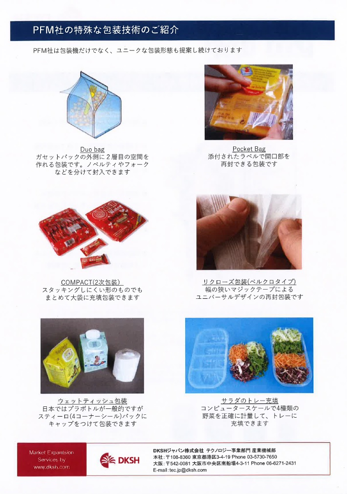 PFM社の特殊な包装技術のご紹介