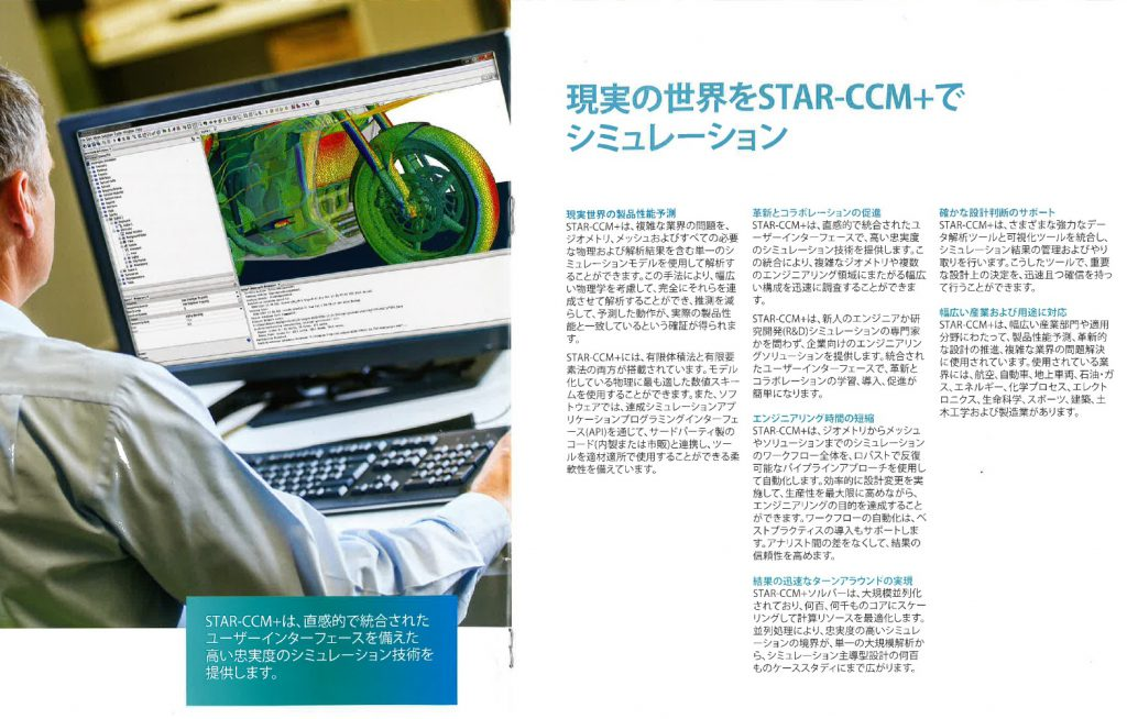 【解析】 Simcenter STAR-CCM+.pdf 2