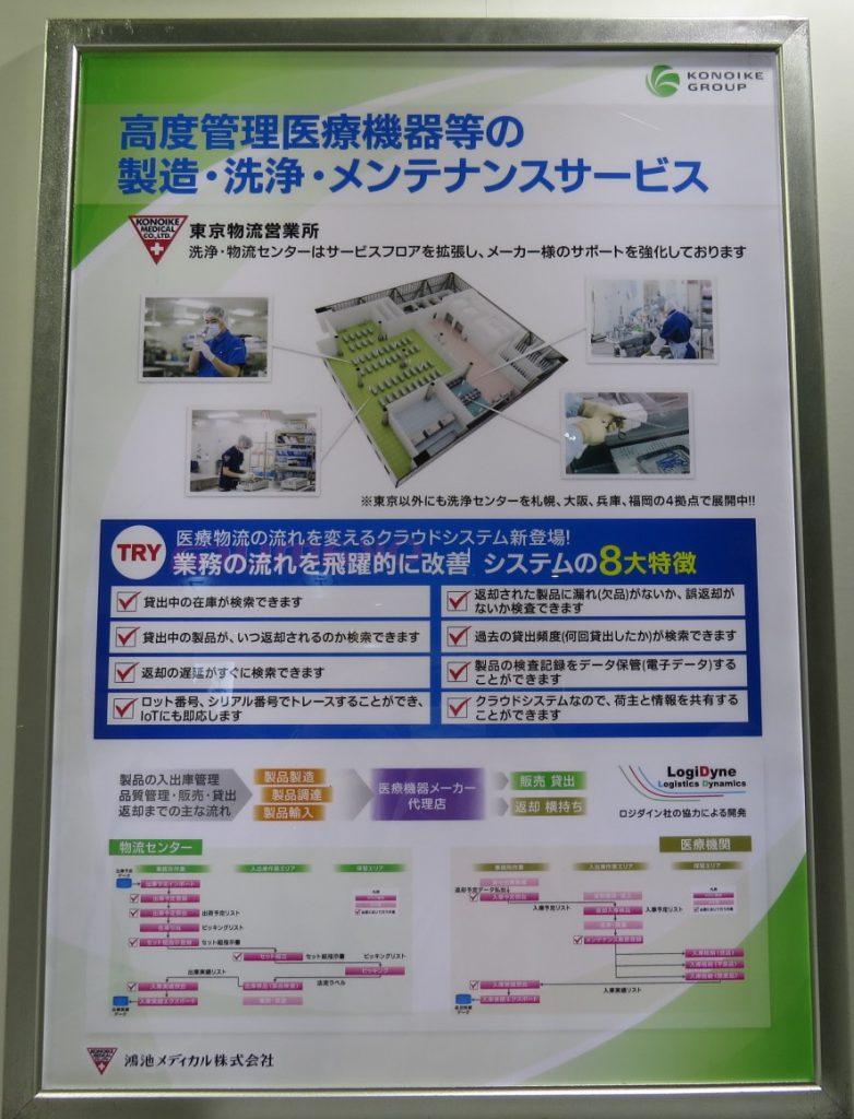 高度管理医療機器等の製造・洗浄・メンテナンスサービス