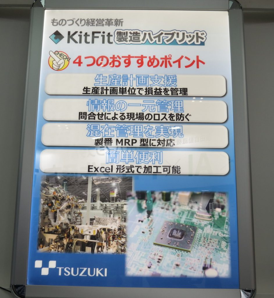 KitFit 製造ハイブリッド 4つのおすすめポイント