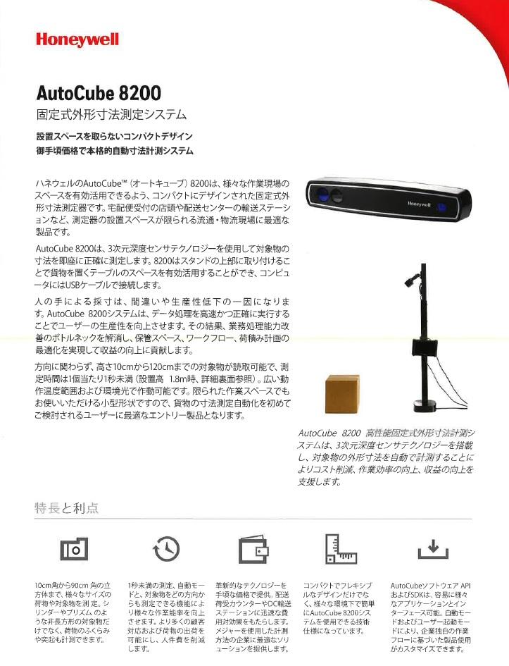 AutoCube 8200 固定式外形寸法測定システム