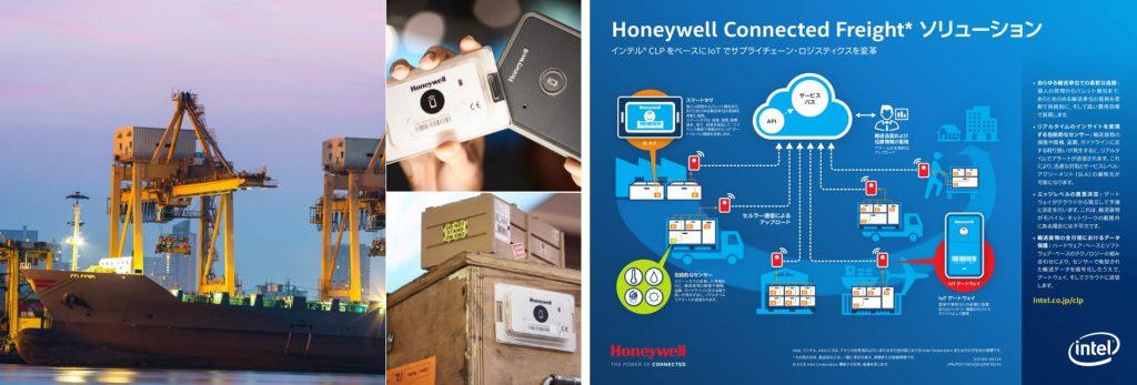 Honeywell Connected Freight ソリューション。インテルRCLPをベースにIoTでサプライチェーン・ロジスティクスを変革!intel
