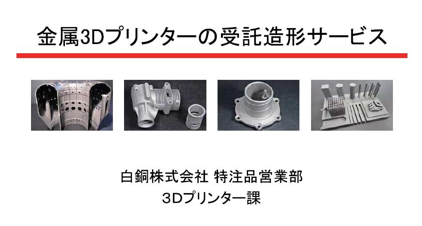 金属3Dプリンターの受託造形サービス