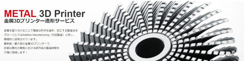 METAL 3D printer 金属3Dプリンター造形サービス