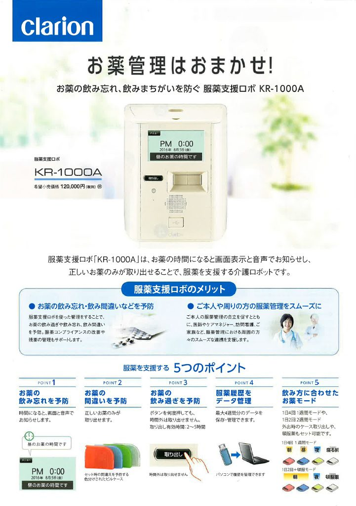 Clarion 『服薬支援ロボKR-1000A』 お薬管理はおまかせ! お薬の飲み忘れ、飲みまちがいを防ぐ服薬支援ロボ KR-1000A
