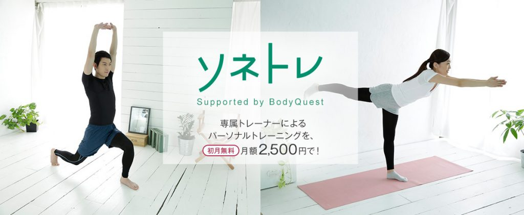 ソネトレ Supported by BodyQuest