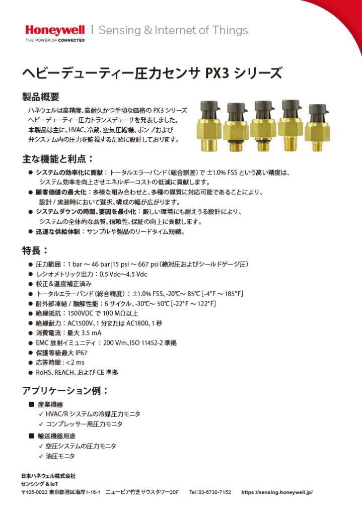ベビーデューティー圧力センサPX3 シリーズ