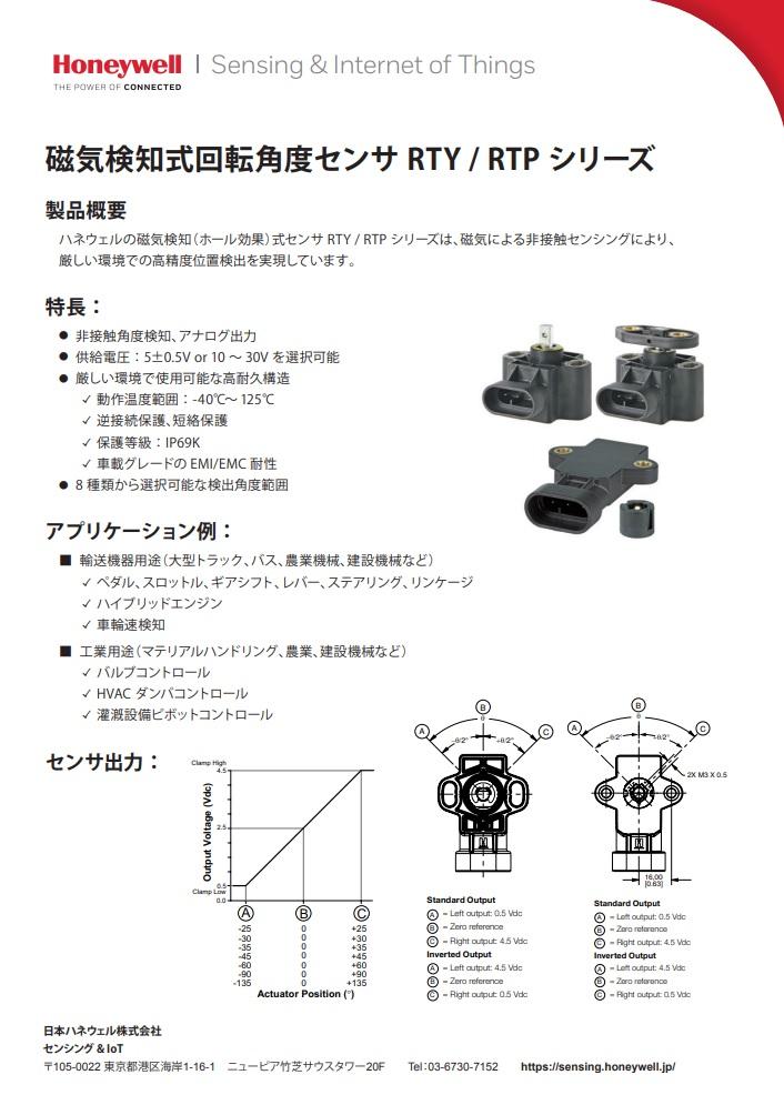 2. 磁気検知式回転角度センサ RTY RTP シリーズ