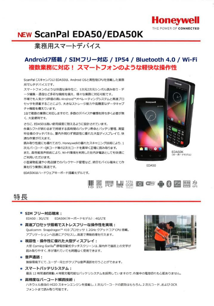 NEW ScanPal EDA50・EDA50K 業務用スマートデバイス