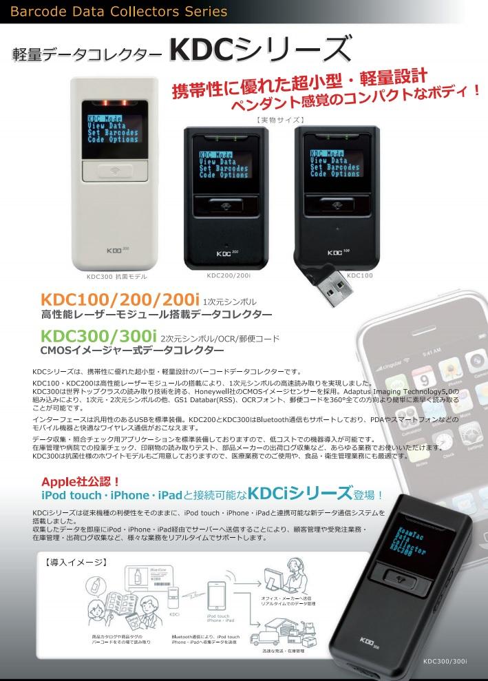 軽量データコレクターKDCシリーズ KDC300 CMOSイメージャー式データコレクター