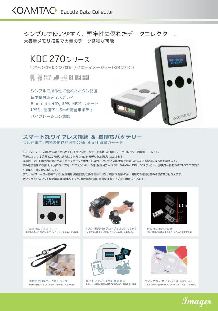 KDC 270シリーズ