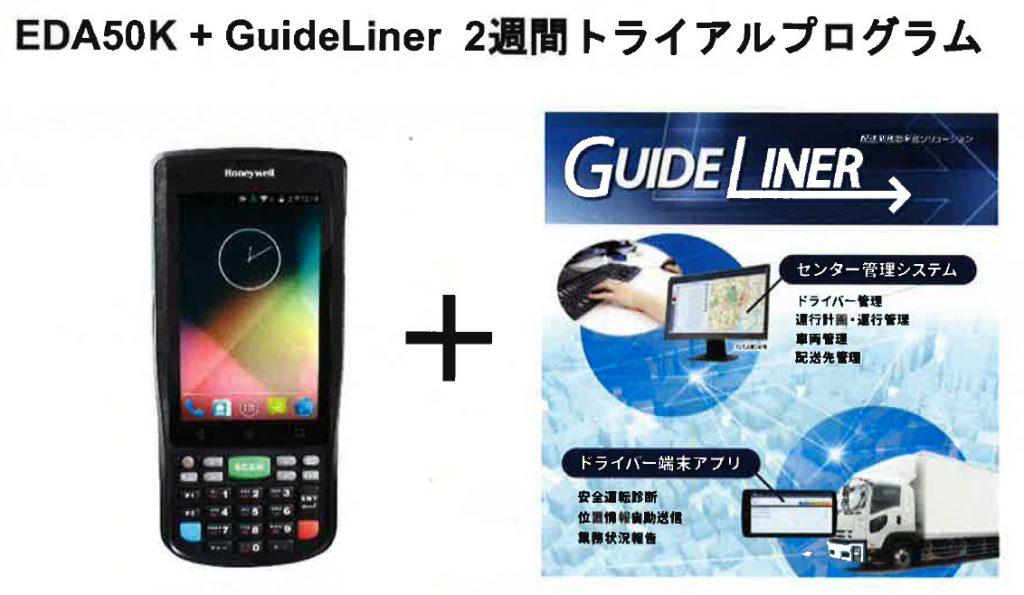 EDA50K + GuideLiner