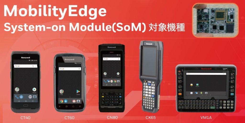 Mobility Edge System-on Module (SoM) 対象機種 1