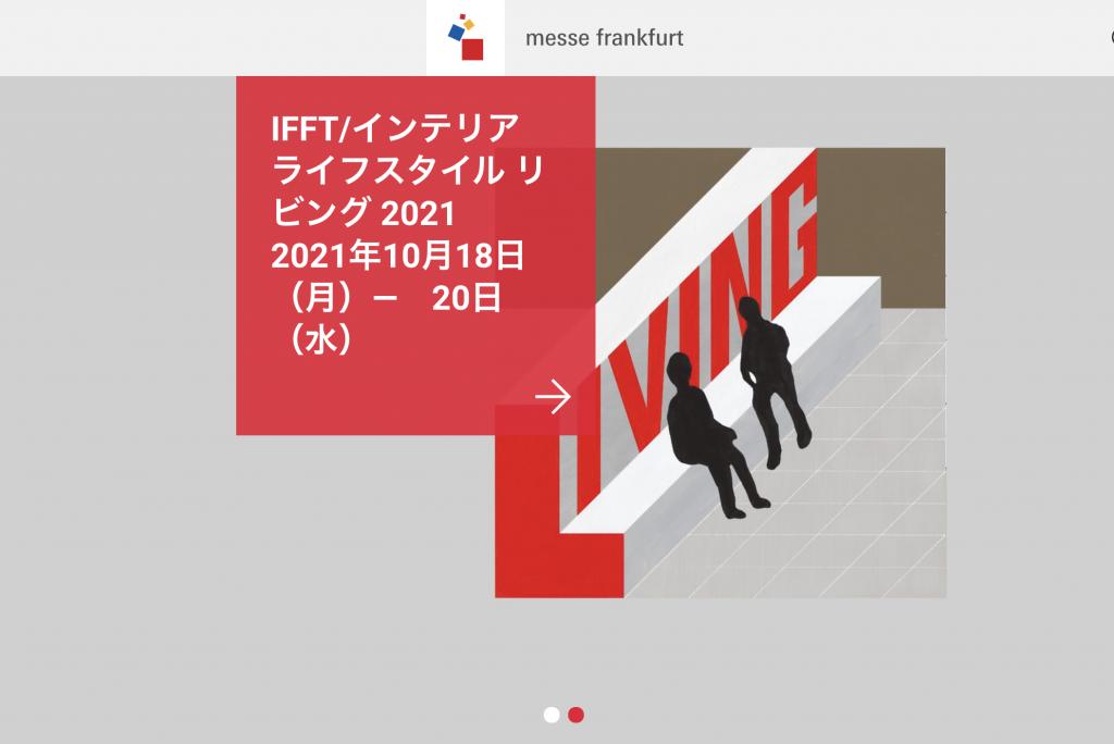インテリア・デザイン見本市 東京国際家具見本市